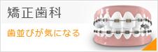 高槻あかし歯科クリニックの矯正歯科